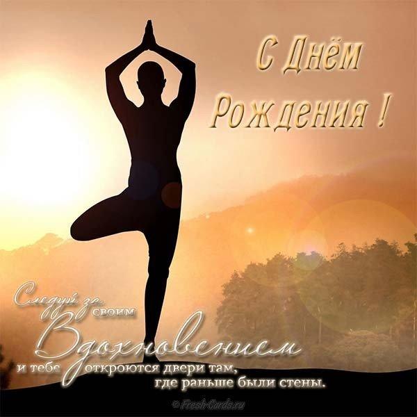 otkrytka s dnem rozhdeniya zhenschine yogu