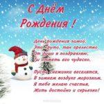 Открытка с днем рождения женщине зимой скачать бесплатно на сайте otkrytkivsem.ru