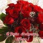 Открытка с днем рождения Женя женщина скачать бесплатно на сайте otkrytkivsem.ru