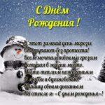 Открытка с днем рождения зимой скачать бесплатно на сайте otkrytkivsem.ru