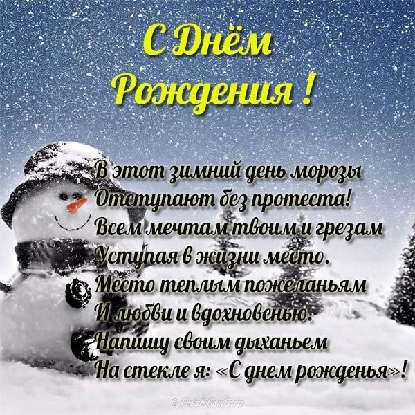 Зимняя тематика открыток с днем рождения