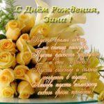 Открытка с днем рождения Зина скачать бесплатно на сайте otkrytkivsem.ru