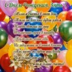 Открытка с днем рождения зятю скачать бесплатно на сайте otkrytkivsem.ru