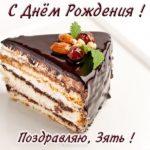 Открытка с днем рождения зятю бесплатная скачать бесплатно на сайте otkrytkivsem.ru