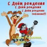 Открытка с днем рожденияВова скачать бесплатно на сайте otkrytkivsem.ru