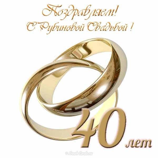 Открытка с днем рубиновой свадьбы скачать бесплатно на сайте otkrytkivsem.ru