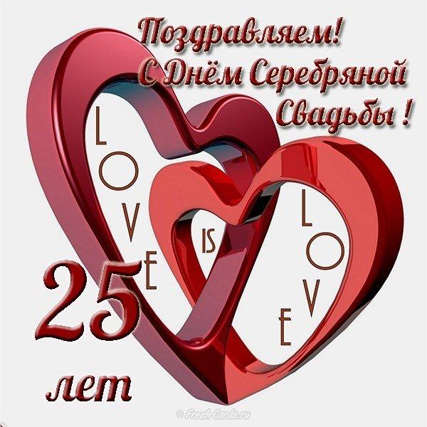 Открытка с днем с серебряной свадьбы скачать бесплатно на сайте otkrytkivsem.ru