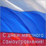 Открытка с днем самоуправления скачать бесплатно на сайте otkrytkivsem.ru