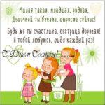 Открытка с днем сестры скачать бесплатно на сайте otkrytkivsem.ru
