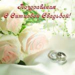 Открытка с днем ситцевой свадьбы скачать бесплатно на сайте otkrytkivsem.ru
