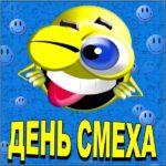 Открытка с днем смеха скачать бесплатно на сайте otkrytkivsem.ru