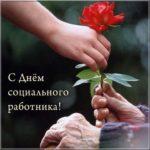 Открытка с днем социального работника скачать бесплатно на сайте otkrytkivsem.ru