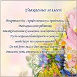 Открытка с днем социального работника коллегам скачать бесплатно на сайте otkrytkivsem.ru