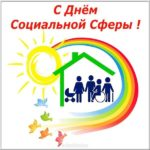 Открытка с днем социальной сферы скачать бесплатно на сайте otkrytkivsem.ru