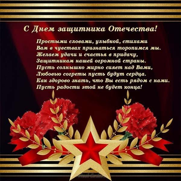 otkrytka s dnem sovetskoy armii