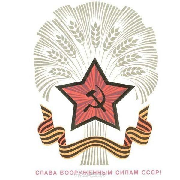 otkrytka s dnem sovetskoy armii skachat besplatno