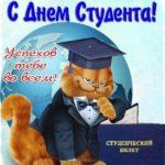 Открытка с днем студента скачать бесплатно на сайте otkrytkivsem.ru