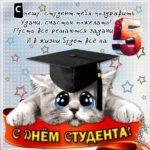 Открытка с днем студента 25 января скачать бесплатно на сайте otkrytkivsem.ru