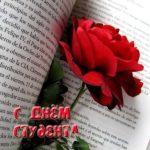 Открытка с днем студентов бесплатно скачать бесплатно на сайте otkrytkivsem.ru