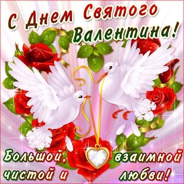 otkrytka s dnem sv valentina besplatno