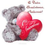 Открытка с днем св Валентина любимому скачать бесплатно на сайте otkrytkivsem.ru