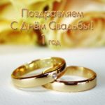 Открытка с днем свадьбы 1 год скачать бесплатно на сайте otkrytkivsem.ru