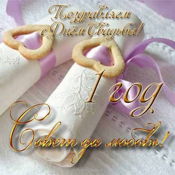 Открытка с днем свадьбы 1 год картинка скачать бесплатно на сайте otkrytkivsem.ru
