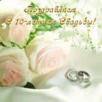 Открытка с днем свадьбы 10 лет совместной скачать бесплатно на сайте otkrytkivsem.ru