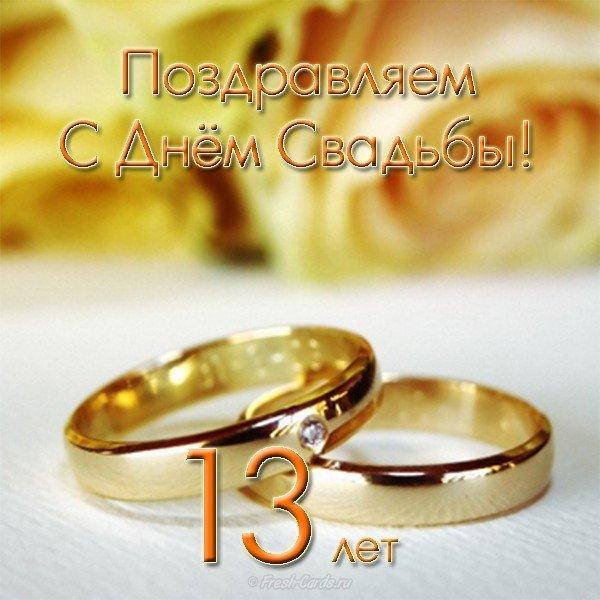 Открытка с днем свадьбы 13 лет скачать бесплатно на сайте otkrytkivsem.ru