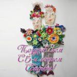 Открытка с днем свадьбы 15 лет красивая скачать бесплатно на сайте otkrytkivsem.ru