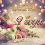Открытка с днем свадьбы 2 года скачать бесплатно на сайте otkrytkivsem.ru
