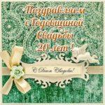 Открытка с днем свадьбы 20 лет скачать бесплатно на сайте otkrytkivsem.ru