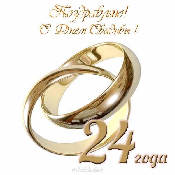 otkrytka s dnem svadby goda
