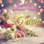 Открытка с днем свадьбы 25 лет скачать бесплатно на сайте otkrytkivsem.ru