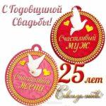 Открытка с днем свадьбы 25 лет серебряная скачать бесплатно на сайте otkrytkivsem.ru