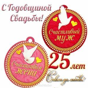 otkrytka s dnem svadby let serebryanaya