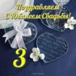 Открытка с днем свадьбы 3 года скачать бесплатно на сайте otkrytkivsem.ru