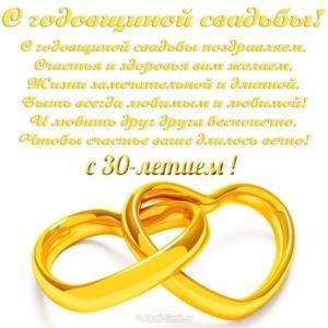 Открытка с днем свадьбы 30 лет поздравление скачать бесплатно на сайте otkrytkivsem.ru