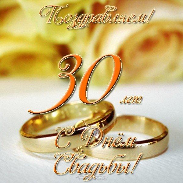 Открытка с днем свадьбы 30 лет скачать бесплатно на сайте otkrytkivsem.ru
