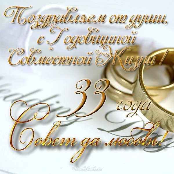 Открытка с днем свадьбы 33 года вместе скачать бесплатно на сайте otkrytkivsem.ru