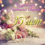 Открытка с днем свадьбы 35 лет скачать бесплатно на сайте otkrytkivsem.ru