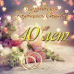Открытка с днем свадьбы 40 лет скачать бесплатно на сайте otkrytkivsem.ru