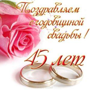 Открытка с днем свадьбы 45 лет скачать бесплатно на сайте otkrytkivsem.ru