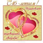 Открытка с днем свадьбы 46 лет скачать бесплатно на сайте otkrytkivsem.ru