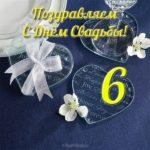 Открытка с днем свадьбы 6 лет скачать бесплатно на сайте otkrytkivsem.ru