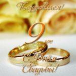 Открытка с днем свадьбы 9 лет скачать бесплатно на сайте otkrytkivsem.ru