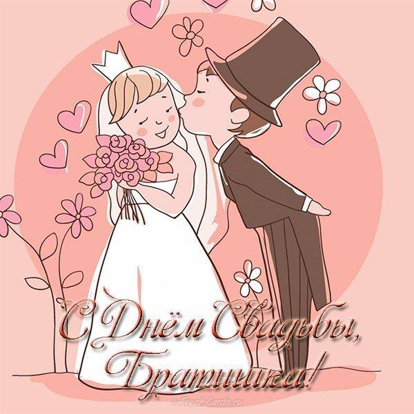 Открытка с днем свадьбы брату скачать бесплатно на сайте otkrytkivsem.ru