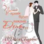 Открытка с днем свадьбы детей скачать бесплатно на сайте otkrytkivsem.ru