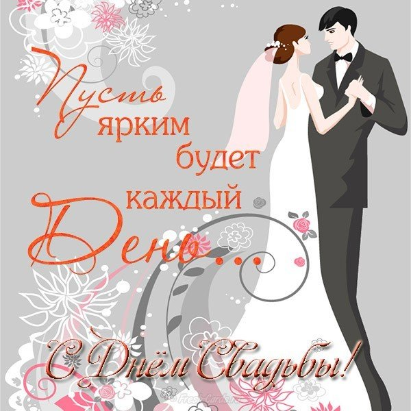 Открытка мужу с днем свадьбы, старая русса слово