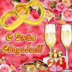 Открытка с днем свадьбы картинка скачать бесплатно на сайте otkrytkivsem.ru